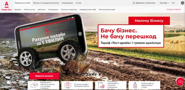 ОФІЦІЙНИЙ САЙТ Альфа-Банк Україна, кредити, депозити, грошові перекази. - від Aльфа-Банк