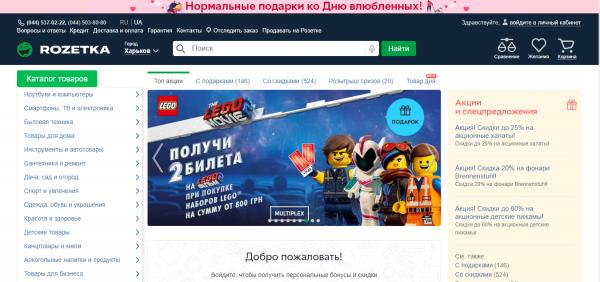 Интернет-магазин ROZETKA™: фототехника, видеотехника, аудиотехника, компьютеры и компьютерные комплектующие