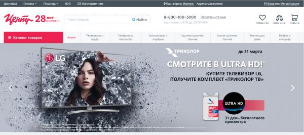 Корпорация «Центр» - интернет магазин бытовой техники и электроники