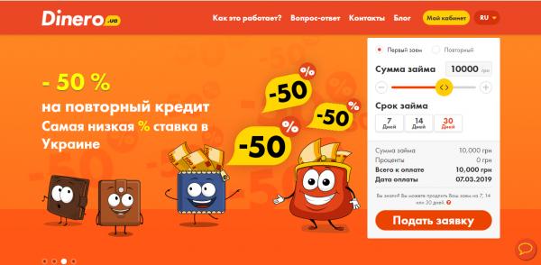 Взять кредит онлайн на карту от Dinero