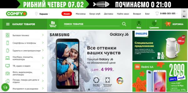 COMFY - Интернет магазин бытовой техники и электроники. Сеть магазинов бытовой техники и электроники в Киеве, Украине