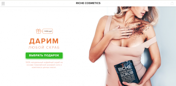 RICHE : Натуральная косметика с доставкой по России и всему миру