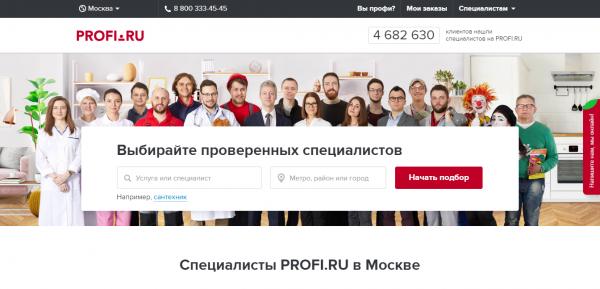 PROFI.RU — подбор специалистов по вашим критериям