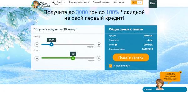 Кредит Онлайн На Карту Украина, Мгновенно Взять Деньги В Долг - Alexcredit