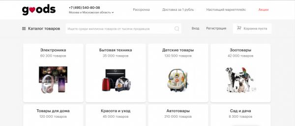 Маркетплейс goods - место выгодных покупок в Москве